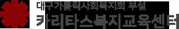 천주교대구대교구 대구가톨릭사회복지회